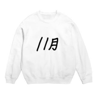 11月の服 Sweats