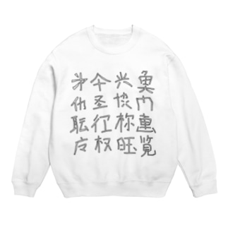 略字(Ryakugo) Sweats