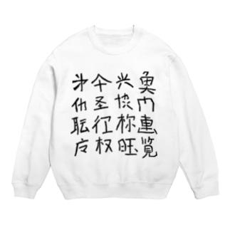 jaguchi4mの略字(Ryakuji)black Sweats
