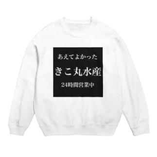 イムラーノ@おしゅしやさんのきこ丸水産シャツ Sweats