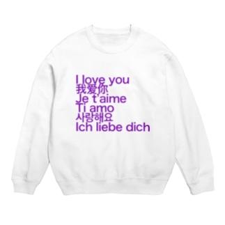 愛してる (紫) Sweats