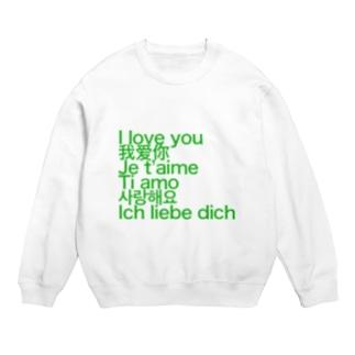 愛してる (緑) Sweats