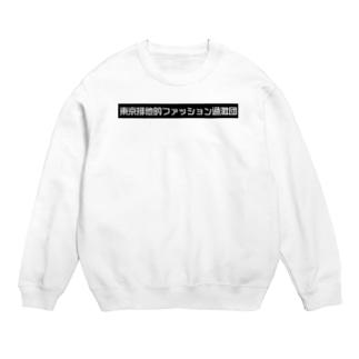 Rape[東京排他的ファッション過激団] Sweats