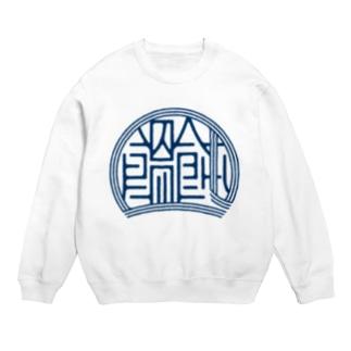 かっこいい漢字「饂飩(うどん)」 Sweats