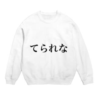 """""""てられな""""シリーズ Sweats"""