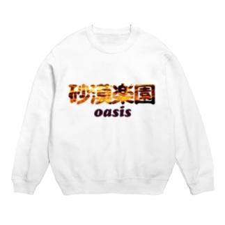 Kanji -oasis- (White) Sweats