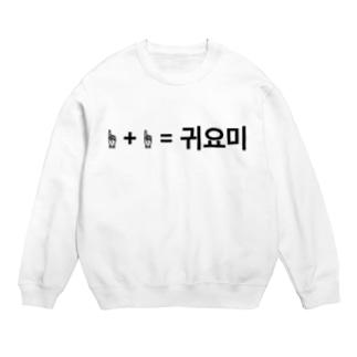 ユイのキヨミ 韓国 可愛い人 Sweats