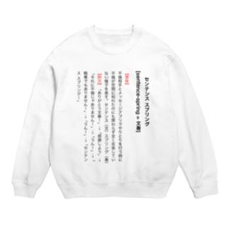 【辞典風】センテンス スプリング! Sweats