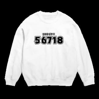 genjinatestのコロナイヤ 56718 Sweats