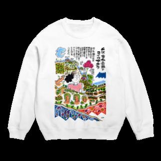 とよだ 時【ゆ-もぁ-と】の丹沢・塔ノ岳と尊仏岩のコイワザクラ スウェット