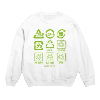 Recycle Sweats