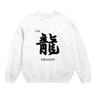 ドラゴン Sweats