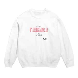 他人の力だけで永遠にゴロゴロ転がれるTシャツ Sweats