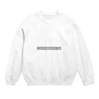 Tシャツと生きる シリーズ Sweats