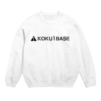 KOKU1BASE 水平 黒ロゴ Sweats