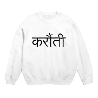 のこぎり(ネパール語) Sweats