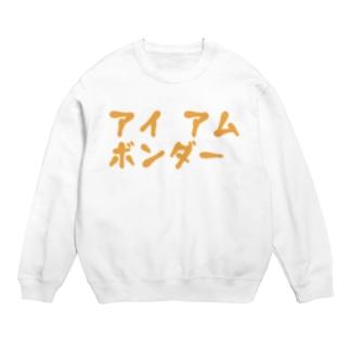 ざっかや永匠堂オリジナルデザインショップのボンド職人 Sweats