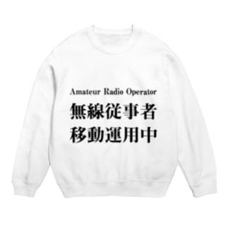 アマチュア無線移動運用時用(黒文字) Sweats