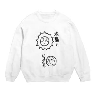 太陽とジャガイモ Sweats