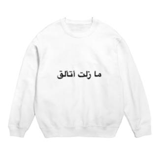 iss-イズ-のI Still Shineをアラビア文字で Sweats