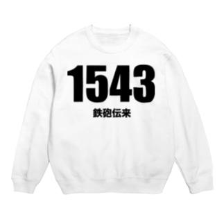 1543鉄砲伝来(黒) Sweats