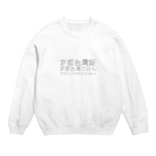 台湾ごはんロゴシャツ Sweats