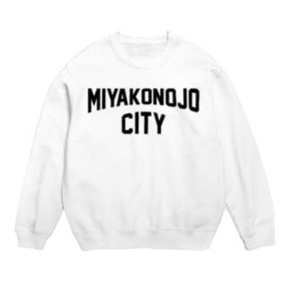 都城市 MIYAKONOJO CITY Sweats