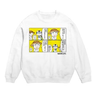 仙台弁こけし(四コマ漫画〜問診) スウェット
