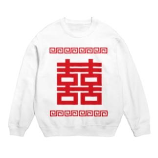 双喜紋(喜喜)幸福のシンボル【赤】 Sweats