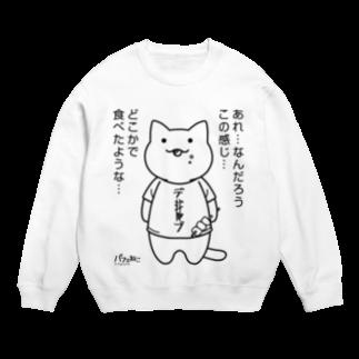 PygmyCat suzuri店のデジャブにゃん01 Sweats