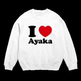 waveflowerのI Love Ayaka Sweats