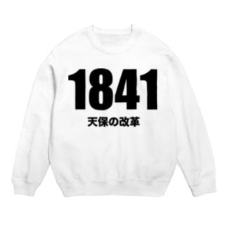 1841天保の改革 Sweats
