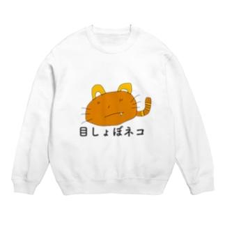 目しょぼネコくん② Sweats