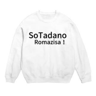 So Tadano Romazisa! スウェット
