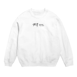限界ヲタク。Part2(黒字) Sweats