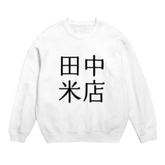 田中米店グッズ Sweats