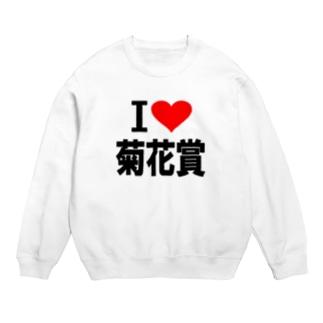 愛 ハート 菊花賞 ( I  Love 菊花賞 ) Sweats