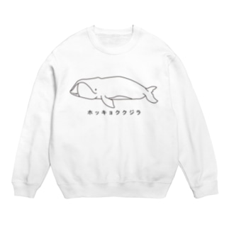 ホッキョククジラ Sweats