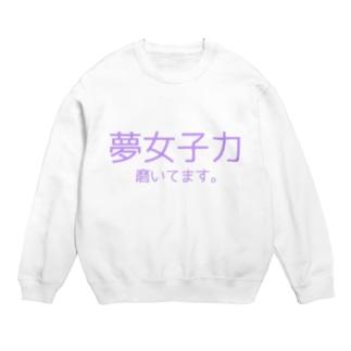 【ヤンヘラ】夢女子力【夢女子】 Sweats