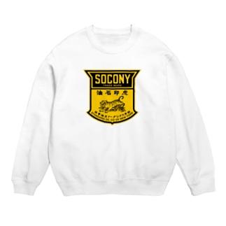 SOCONY 虎印石油 Sweats