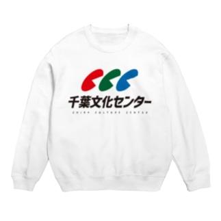 千葉文化センターロゴ(縦型) Sweats
