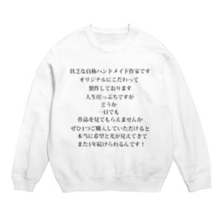 ハンドメイド作家専用促進販売グッズ Sweats