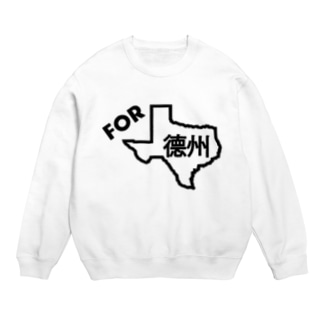 For Texas Chinese Sweats