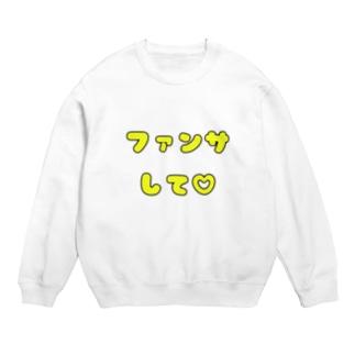 ファンサして♡(メンカラ 黄色) Sweat