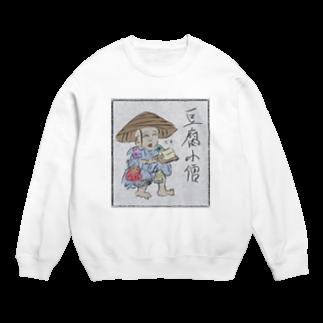 きひみハマめの豆腐小僧 Sweats