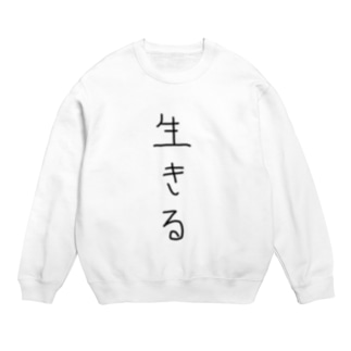 生きるTシャツ Sweats