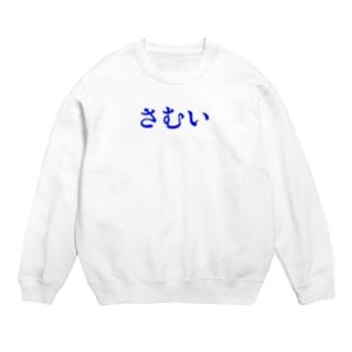 """""""さむい""""ときシリーズ Sweats"""
