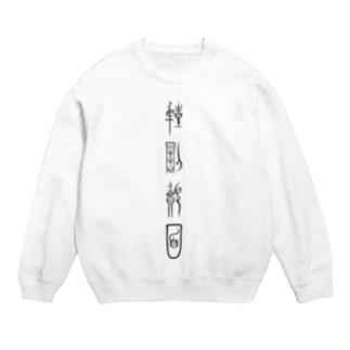 体罰覿面(中山国金文風・黒) Sweats