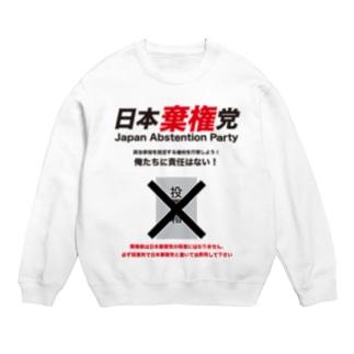 日本棄権党グッズ Sweats