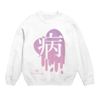 MeltyHeart-病-【グラデ】 Sweats